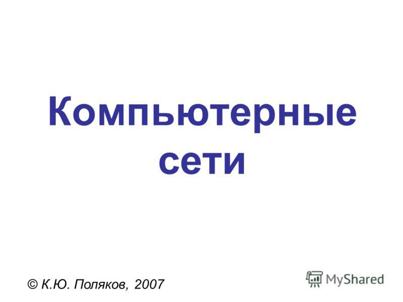 Компьютерные сети © К.Ю. Поляков, 2007