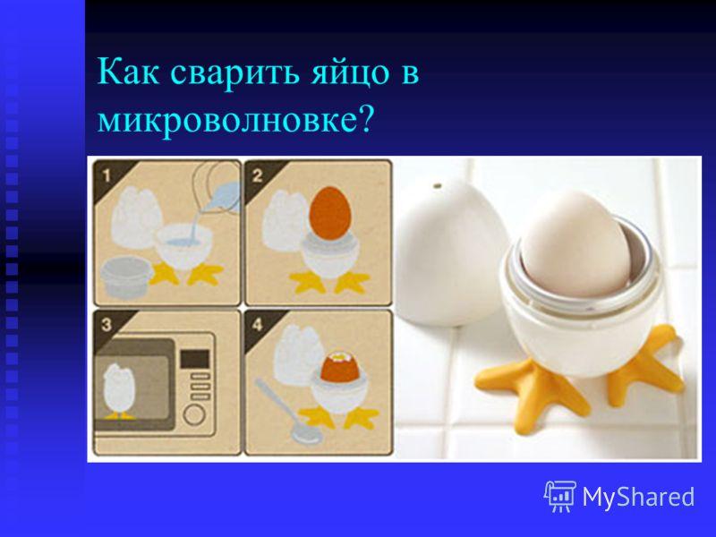 Как сварить яйцо в микроволновке?