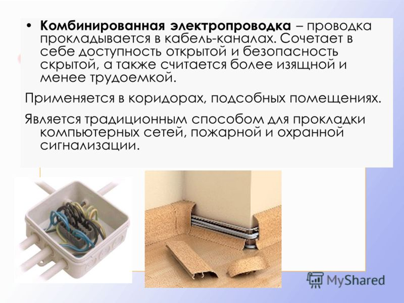 Комбинированная электропроводка – проводка прокладывается в кабель-каналах. Сочетает в себе доступность открытой и безопасность скрытой, а также считается более изящной и менее трудоемкой. Применяется в коридорах, подсобных помещениях. Является тради