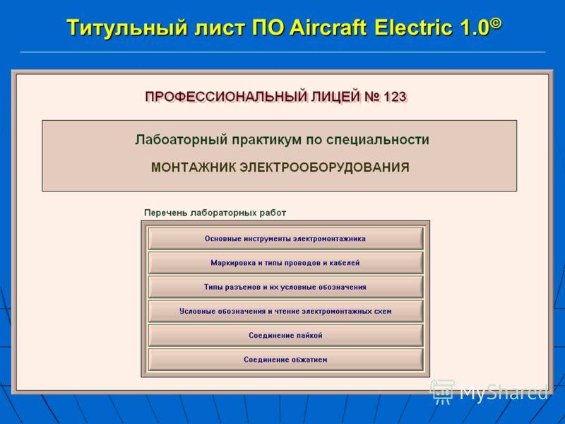 Титульный лист ПО Aircraft Electric 1.0 ©