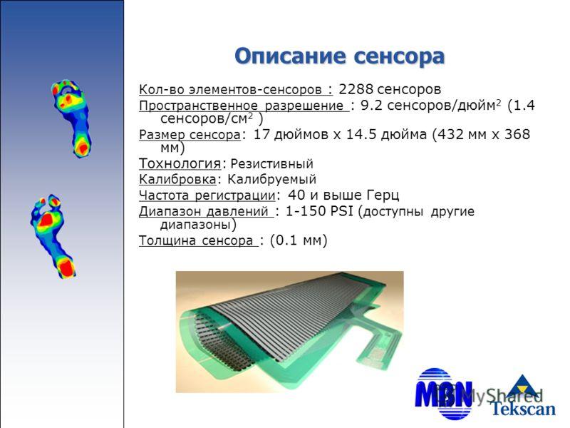 Описание сенсора Кол-во элементов-сенсоров : 2288 сенсоров Пространственное разрешение : 9.2 сенсоров/дюйм 2 (1.4 сенсоров/см 2 ) Размер сенсора : 17 дюймов x 14.5 дюйма (432 мм x 368 мм) Тохнология: Резистивный Калибровка: Калибруемый Частота регист
