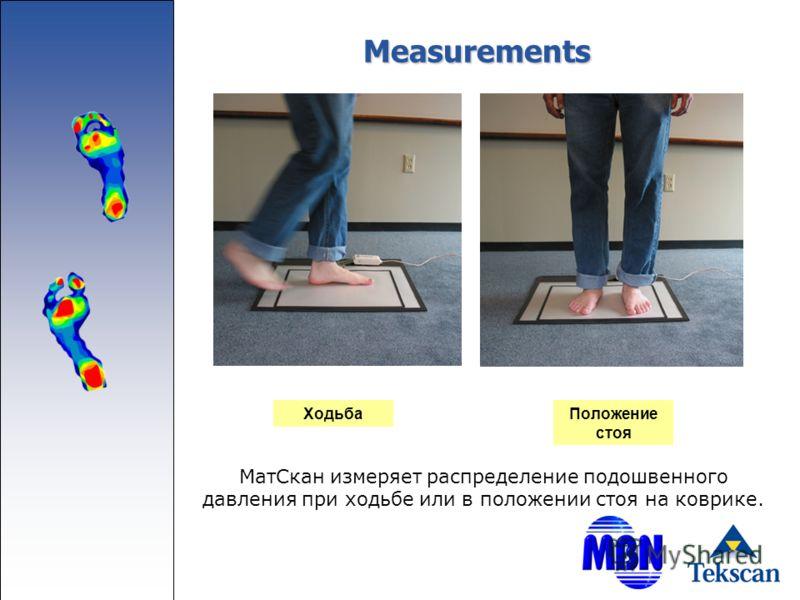 Measurements МатСкан измеряет распределение подошвенного давления при ходьбе или в положении стоя на коврике. ХодьбаПоложение стоя