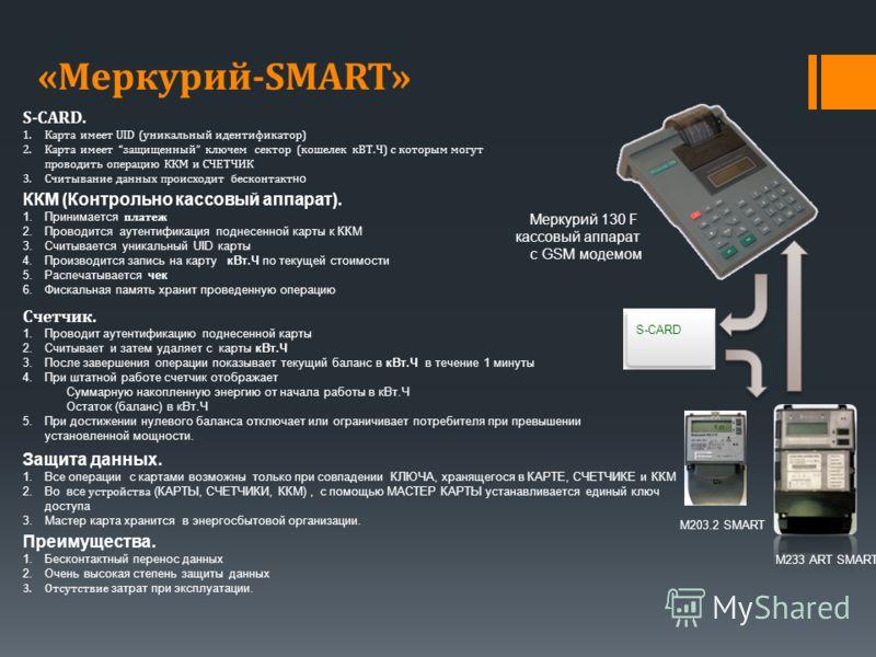 ККМ (Контрольно кассовый аппарат). 1.Принимается платеж 2.Проводится аутентификация поднесенной карты к ККМ 3.Считывается уникальный UID карты 4.Производится запись на карту кВт.Ч по текущей стоимости 5.Распечатывается чек 6.Фискальная память хранит
