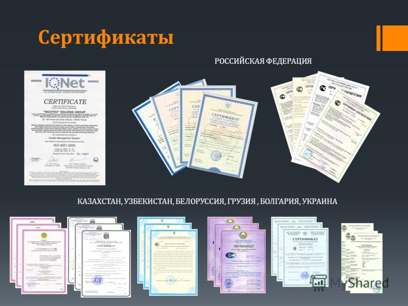 Сертификаты КАЗАХСТАН, УЗБЕКИСТАН, БЕЛОРУССИЯ, ГРУЗИЯ, БОЛГАРИЯ, УКРАИНА РОССИЙСКАЯ ФЕДЕРАЦИЯ