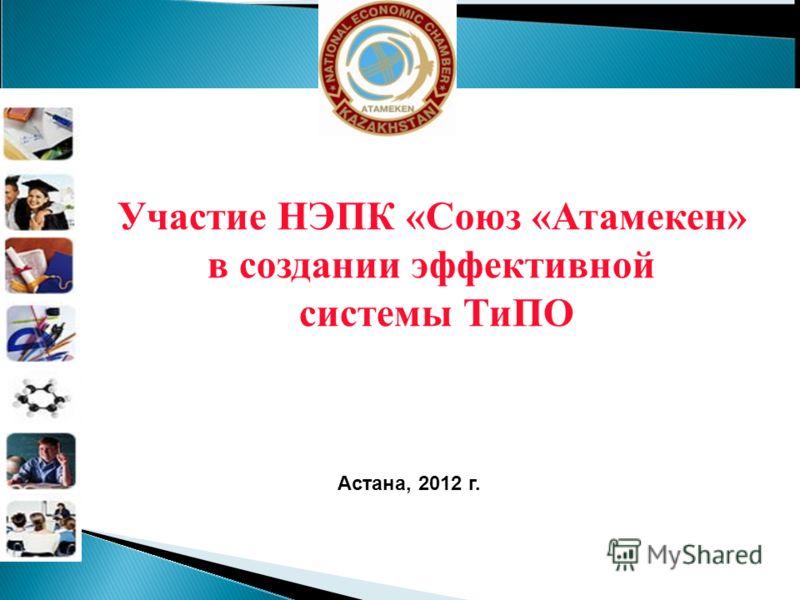 Участие НЭПК «Союз «Атамекен» в создании эффективной системы ТиПО Астана, 2012 г.