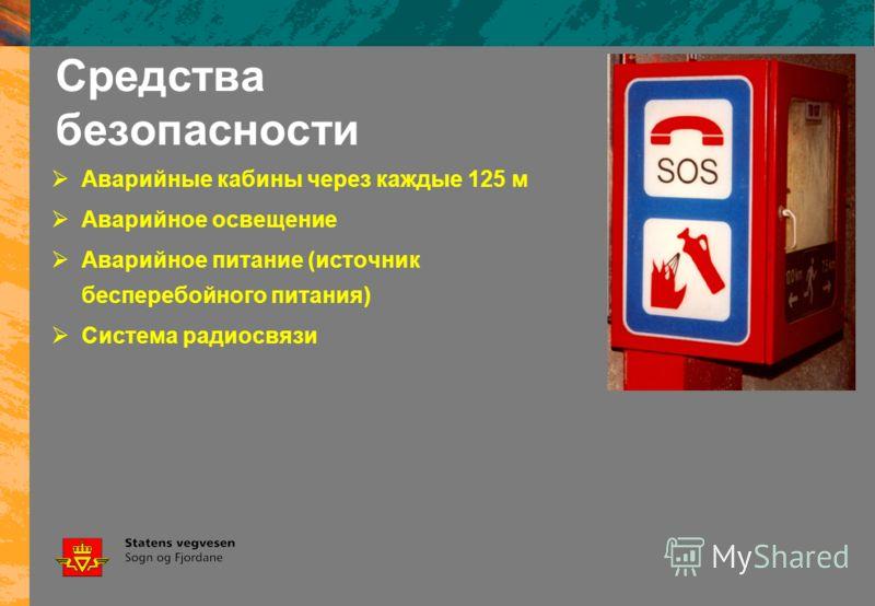 Средства безопасности Аварийные кабины через каждые 125 м Аварийное освещение Аварийное питание (источник бесперебойного питания) Система радиосвязи