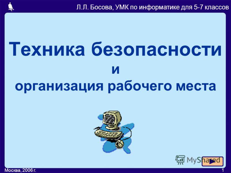 Москва, 2006 г.1 Техника безопасности и организация рабочего места Л.Л. Босова, УМК по информатике для 5-7 классов