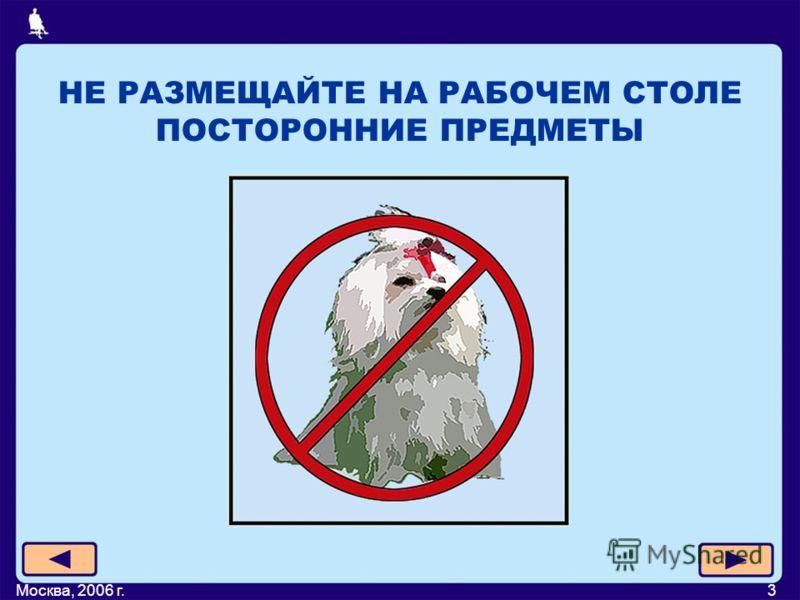 Москва, 2006 г.3 НЕ РАЗМЕЩАЙТЕ НА РАБОЧЕМ СТОЛЕ ПОСТОРОННИЕ ПРЕДМЕТЫ