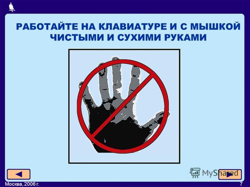 Москва, 2006 г.7 РАБОТАЙТЕ НА КЛАВИАТУРЕ И С МЫШКОЙ ЧИСТЫМИ И СУХИМИ РУКАМИ