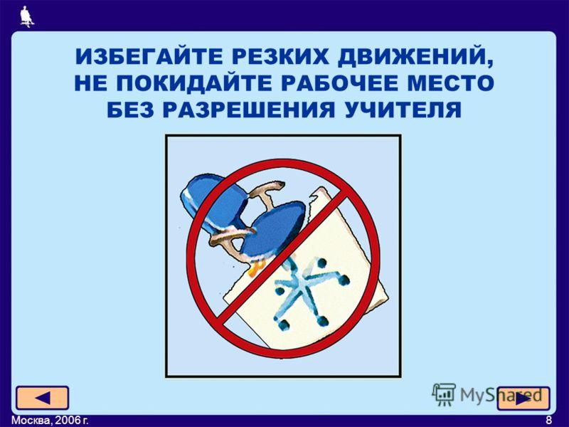 Москва, 2006 г.8 ИЗБЕГАЙТЕ РЕЗКИХ ДВИЖЕНИЙ, НЕ ПОКИДАЙТЕ РАБОЧЕЕ МЕСТО БЕЗ РАЗРЕШЕНИЯ УЧИТЕЛЯ