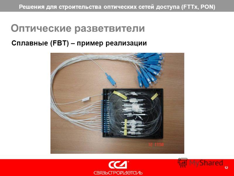 Решения для строительства оптических сетей доступа (FTTx, PON) 12 Сплавные (FBT) – пример реализации Оптические разветвители