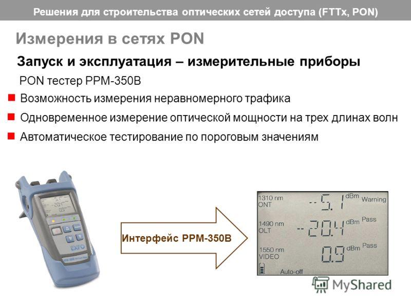 Решения для строительства оптических сетей доступа (FTTx, PON) 41 Запуск и эксплуатация – измерительные приборы PON тестер PPM-350B Измерения в сетях PON Возможность измерения неравномерного трафика Одновременное измерение оптической мощности на трех