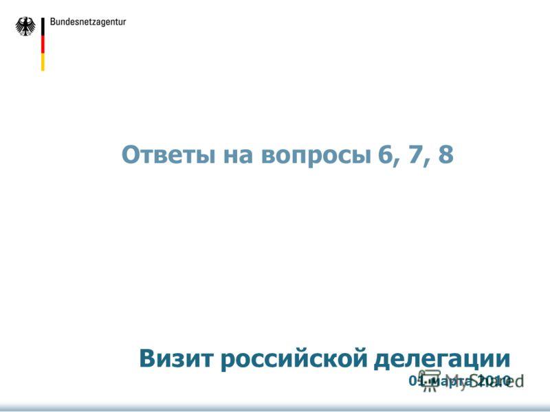 Ответы на вопросы 6, 7, 8 Визит российской делегации 01 марта 2010