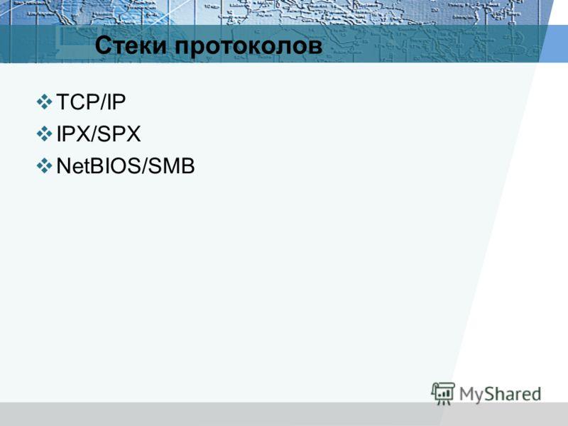 Стеки протоколов TCP/IP IPX/SPX NetBIOS/SMB