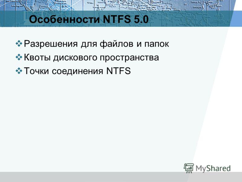 Особенности NTFS 5.0 Разрешения для файлов и папок Квоты дискового пространства Точки соединения NTFS