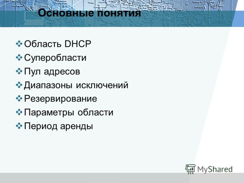 Основные понятия Область DHCP Суперобласти Пул адресов Диапазоны исключений Резервирование Параметры области Период аренды