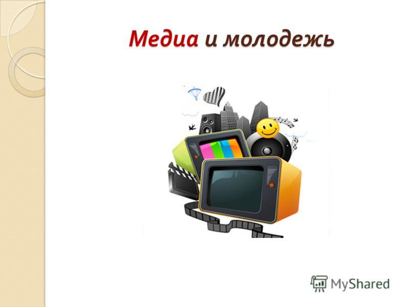 Медиа и молодежь