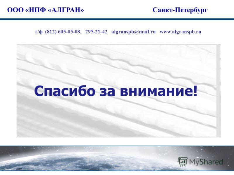 Спасибо за внимание! т/ф (812) 605-05-08, 295-21-42 algranspb@mail.ru www.algranspb.ru ООО «НПФ «АЛГРАН»Санкт-Петербург