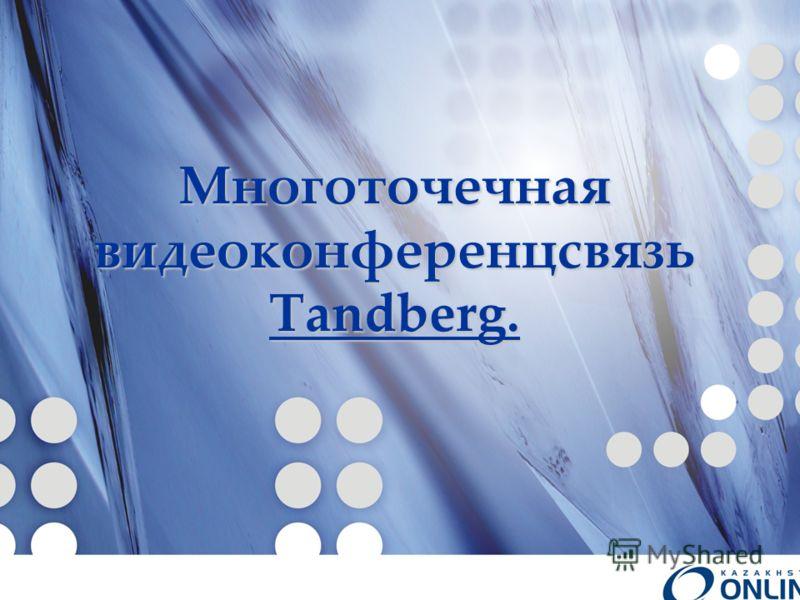 Заголовок Многоточечная видеоконференцсвязь Tandberg.
