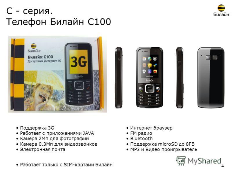 С - серия. Телефон Билайн С100 Поддержка 3G Работает с приложениями JAVA Камера 2Mп для фотографий Камера 0,3Mп для видеозвонков Электронная почта Интернет браузер FM радио Bluetooth Поддержка microSD до 8ГБ МР3 и Видео проигрыватель Работает только