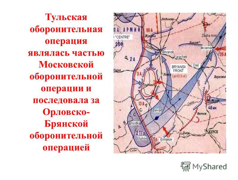 Тульская оборонительная операция являлась частью Московской оборонительной операции и последовала за Орловско- Брянской оборонительной операцией