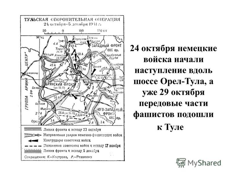 24 октября немецкие войска начали наступление вдоль шоссе Орел-Тула, а уже 29 октября передовые части фашистов подошли к Туле