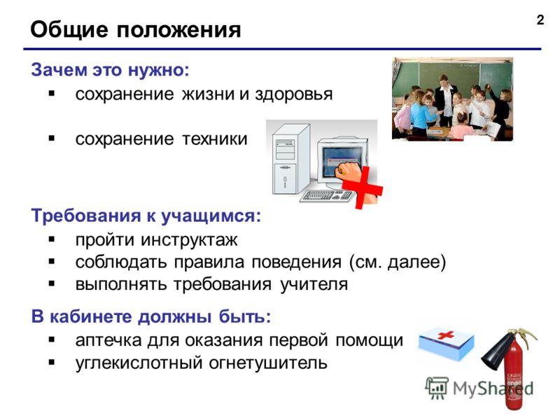 Презентация Охрана Труда И Техника Безопасности