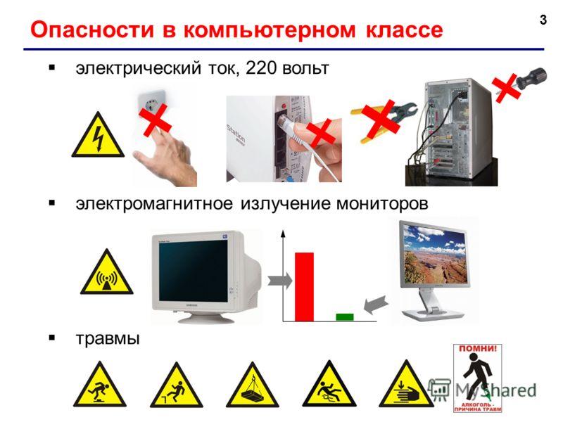 3 Опасности в компьютерном классе электрический ток, 220 вольт электромагнитное излучение мониторов травмы