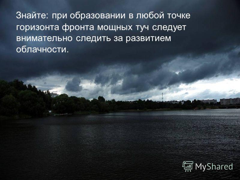 Знайте: при образовании в любой точке горизонта фронта мощных туч следует внимательно следить за развитием облачности.