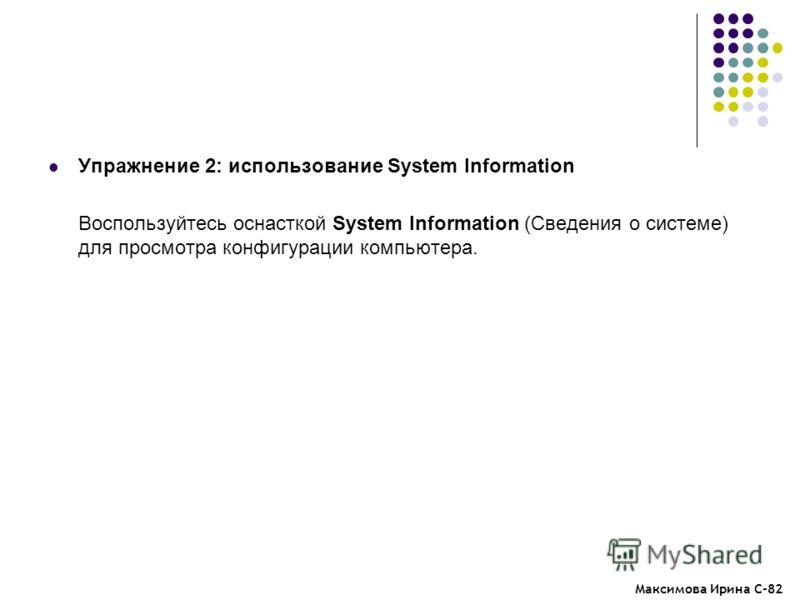 Максимова Ирина С-82 Упражнение 2: использование System Information Воспользуйтесь оснасткой System Information (Сведения о системе) для просмотра конфигурации компьютера.