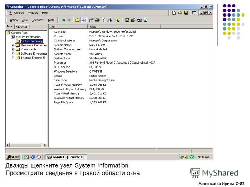 Максимова Ирина С-82 Дважды щелкните узел System Information. Просмотрите сведения в правой области окна.