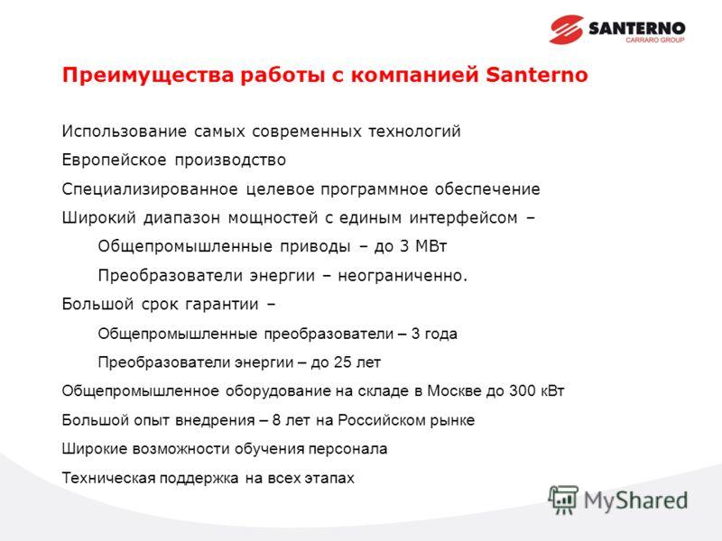 SINUS PENTA Преимущества работы с компанией Santerno Использование самых современных технологий Европейское производство Специализированное целевое программное обеспечение Широкий диапазон мощностей с единым интерфейсом – Общепромышленные приводы – д