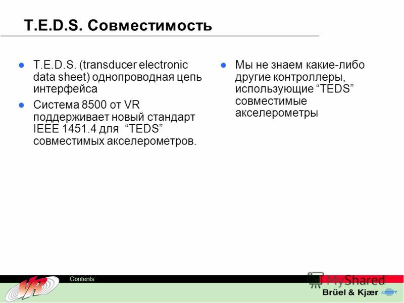 ODS-TC, 13 Contents T.E.D.S. Совместимость T.E.D.S. (transducer electronic data sheet) однопроводная цепь интерфейса Система 8500 от VR поддерживает новый стандарт IEEE 1451.4 для TEDS совместимых акселерометров. Мы не знаем какие-либо другие контрол