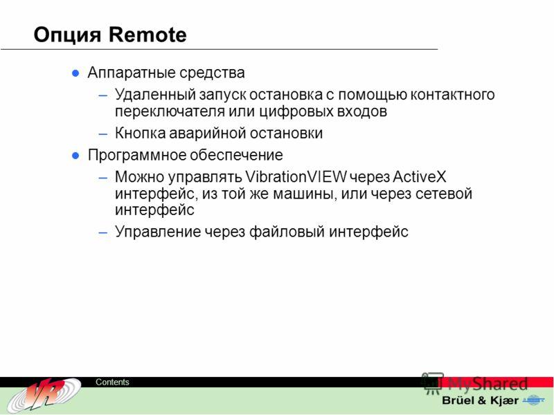 ODS-TC, 22 Contents Опция Remote Аппаратные средства –Удаленный запуск остановка с помощью контактного переключателя или цифровых входов –Кнопка аварийной остановки Программное обеспечение –Можно управлять VibrationVIEW через ActiveX интерфейс, из то