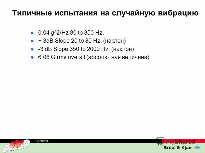 ODS-TC, 33 Contents Типичные испытания на случайную вибрацию 0.04 g^2/Hz 80 to 350 Hz. + 3dB Slope 20 to 80 Hz. (наклон) -3 dB Slope 350 to 2000 Hz. (наклон) 6.06 G rms overall (абсолютная величина)