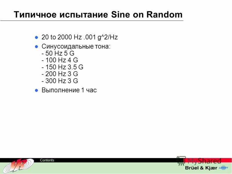 ODS-TC, 40 Contents Типичное испытание Sine on Random 20 to 2000 Hz.001 g^2/Hz Синусоидальные тона: - 50 Hz 5 G - 100 Hz 4 G - 150 Hz 3.5 G - 200 Hz 3 G - 300 Hz 3 G Выполнение 1 час