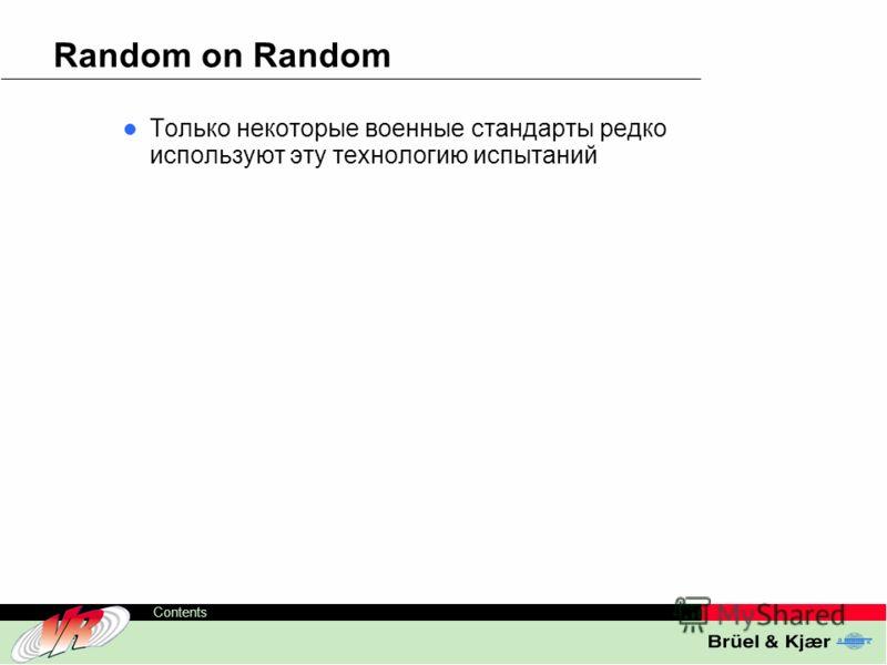 ODS-TC, 41 Contents Random on Random Только некоторые военные стандарты редко используют эту технологию испытаний