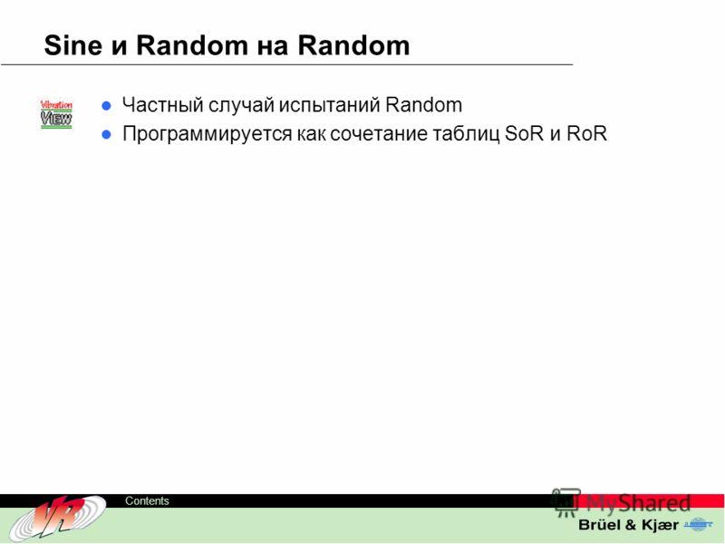 ODS-TC, 42 Contents Sine и Random на Random Частный случай испытаний Random Программируется как сочетание таблиц SoR и RoR
