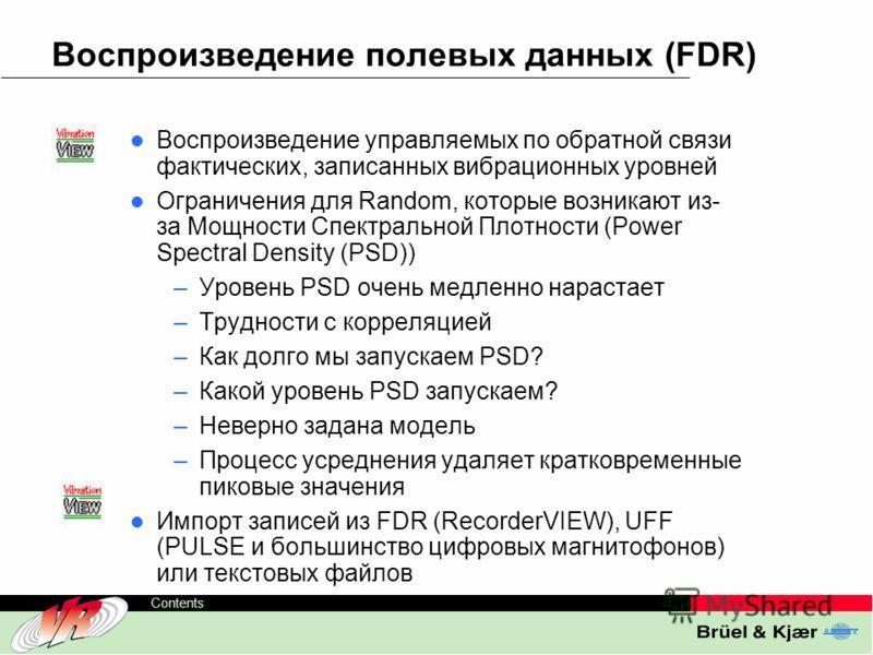 ODS-TC, 43 Contents Воспроизведение полевых данных (FDR) Воспроизведение управляемых по обратной связи фактических, записанных вибрационных уровней Ограничения для Random, которые возникают из- за Мощности Спектральной Плотности (Power Spectral Densi