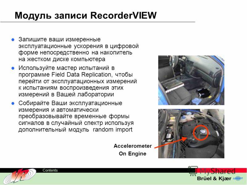 ODS-TC, 45 Contents Модуль записи RecorderVIEW Запишите ваши измеренные эксплуатационные ускорения в цифровой форме непосредственно на накопитель на жестком диске компьютера Используйте мастер испытаний в программе Field Data Replication, чтобы перей