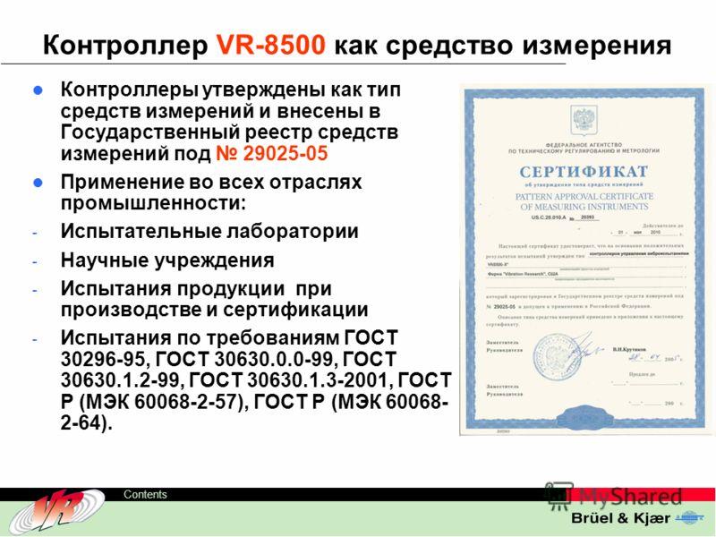 ODS-TC, 5 Contents Контроллер VR-8500 как средство измерения Контроллеры утверждены как тип средств измерений и внесены в Государственный реестр средств измерений под 29025-05 Применение во всех отраслях промышленности: - Испытательные лаборатории -