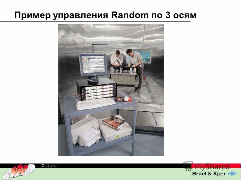 ODS-TC, 53 Contents Пример управления Random по 3 осям