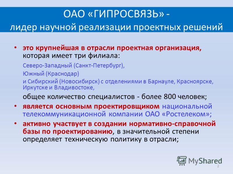 ОАО «ГИПРОСВЯЗЬ» - лидер научной реализации проектных решений это крупнейшая в отрасли проектная организация, которая имеет три филиала: Северо-Западный (Санкт-Петербург), Южный (Краснодар) и Сибирский (Новосибирск) с отделениями в Барнауле, Краснояр