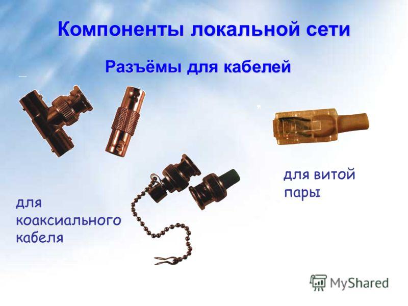 Компоненты локальной сети Разъёмы для кабелей для коаксиального кабеля для витой пары