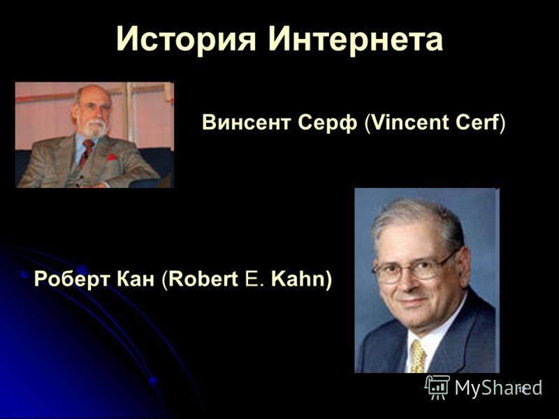 12 Винсент Серф (Vincent Cerf) История Интернета Роберт Кан (Robert E. Kahn)