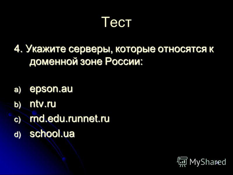 26 Тест 4. Укажите серверы, которые относятся к доменной зоне России: a) epson.au b) ntv.ru c) rnd.edu.runnet.ru d) school.ua