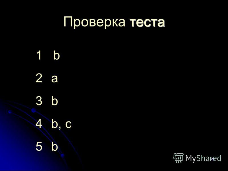 28 теста Проверка теста 1 b 2 a 3 b 4 b, c 5 b