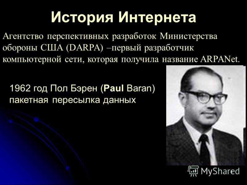 8 История Интернета Агентство перспективных разработок Министерства обороны США (DARPA) –первый разработчик компьютерной сети, которая получила название ARPANet. 1962 год Пол Бэрен (Paul Baran) пакетная пересылка данных