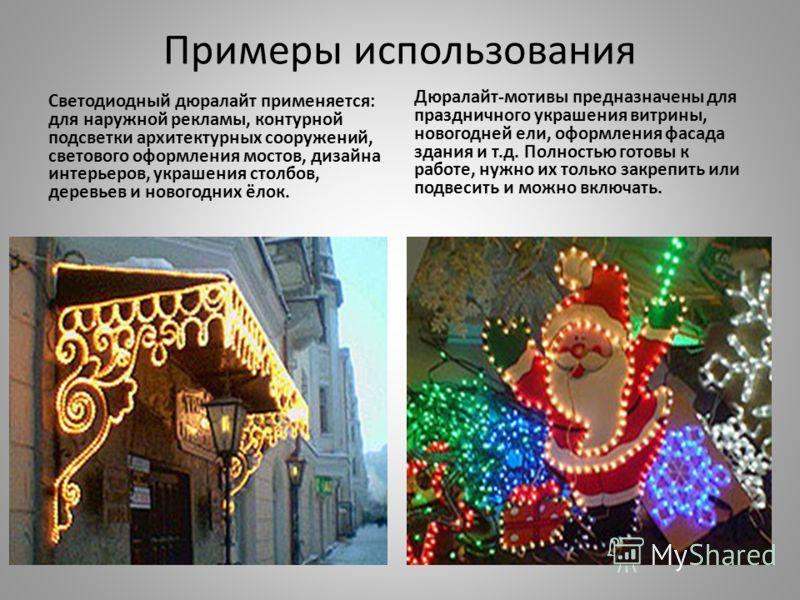 Примеры использования Светодиодный дюралайт применяется: для наружной рекламы, контурной подсветки архитектурных сооружений, светового оформления мостов, дизайна интерьеров, украшения столбов, деревьев и новогодних ёлок. Дюралайт-мотивы предназначены