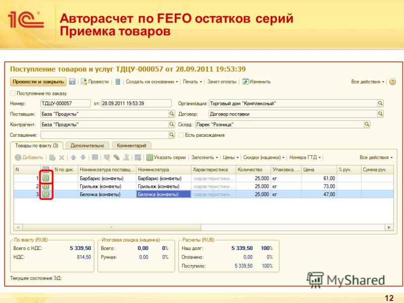 12 Авторасчет по FEFO остатков серий Приемка товаров